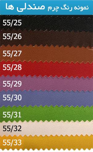 نمونه رنگ صندلی