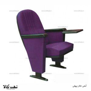 صندلی آمفی تاتر بیهقی