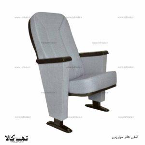 صندلی آمفی تاتر خوارزمی