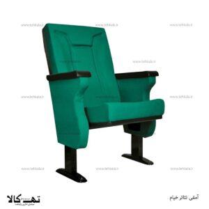 صندلی آمفی تاتر خیام