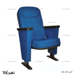 صندلی آمفی تاتر عطار