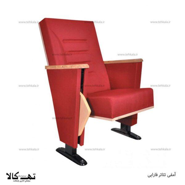 صندلی آمفی تاتر فارابی