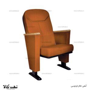 صندلی آمفی تاتر فردوسی