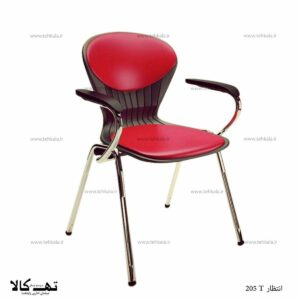 صندلی انتظار 205 تی