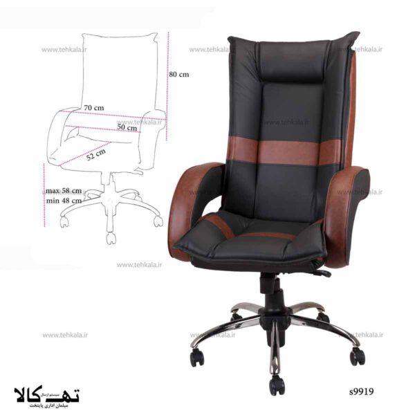 صندلی گردان 9919