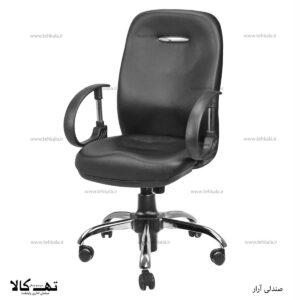 صندلی آرار 1