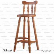 صندلی اپن چوبی 70