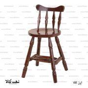 صندلی اپن 60