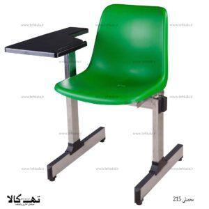 صندلی محصلی 215 2