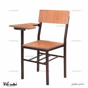 صندلی محصلی پروفیلی