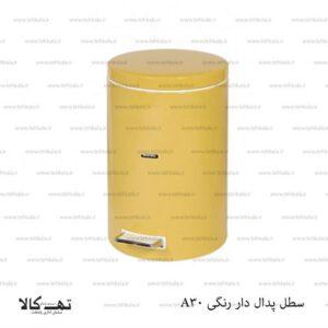 سطل پدال دار رنگی