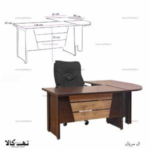 میز منشی ال سریال