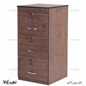 فایل اداری چوبی ۳ کشو 3