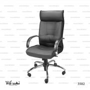 صندلی 3502