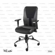صندلی 3503