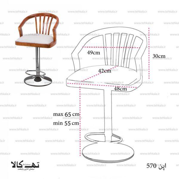 صندلی اپن 570 9