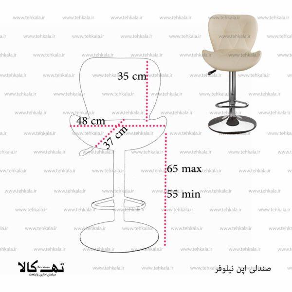 صندلی اپن نیلوفر 1