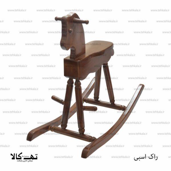صندلی راک اسبی