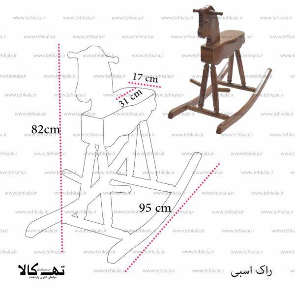 صندلی راک اسبی 1