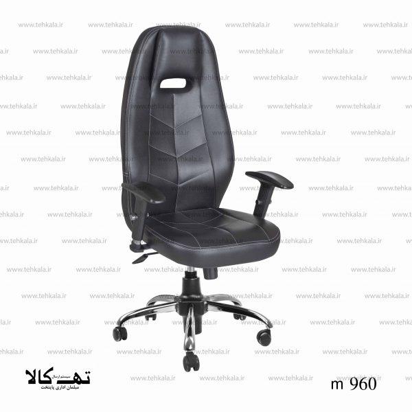 صندلی m960