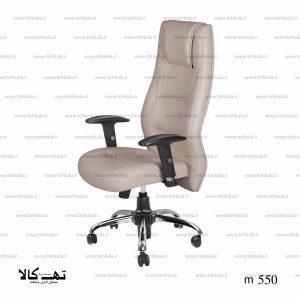 صندلی m550