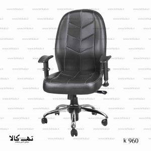 صندلی k960