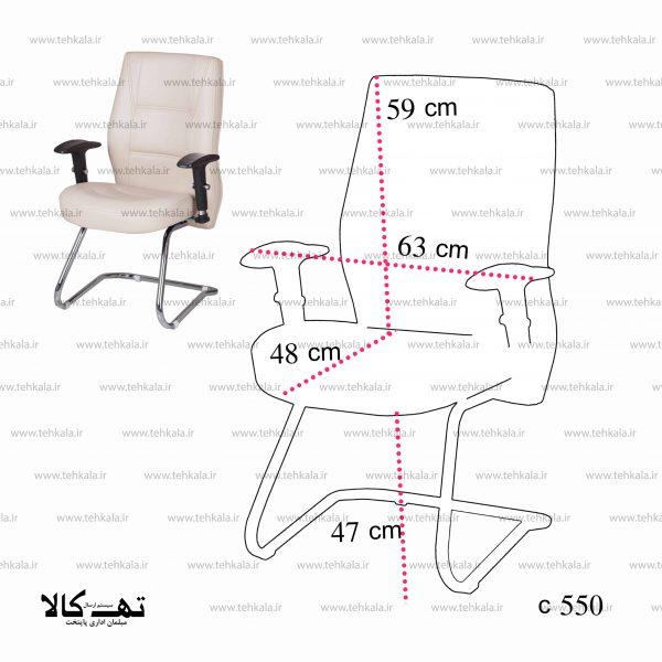صندلی c550 1